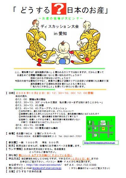 aichi01.jpg
